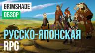 Обзор игры Grimshade
