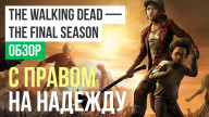Обзор игры The Walking Dead: The Telltale Series — The Final Season