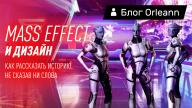 Блоги. «Mass Effect и дизайн: Как рассказать историю, не сказав ни слова»