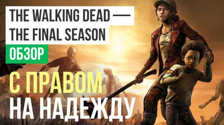 Walking Dead: The Telltale Series - The Fi…