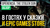 Обзор игры Operencia: The Stolen Sun