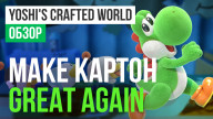 Обзор игры Yoshi's Crafted World