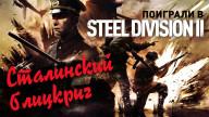 Превью по бета-версии к игре Steel Division 2