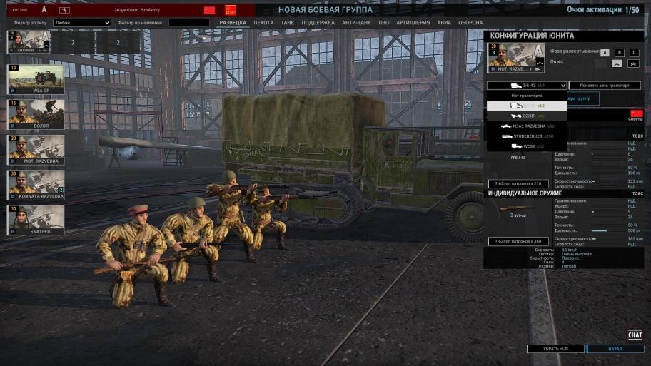 Steel Division 2 превью игры