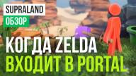 Обзор игры Supraland
