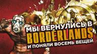 Мы вернулись в Borderlands и поняли восемь вещей