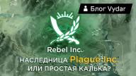Блоги. «Rebel Inc. — наследница Plague Inc. или простая калька?»
