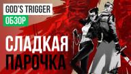 Обзор игры God's Trigger