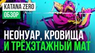 Обзор игры Katana Zero