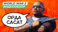 Видеообзор игры World War Z