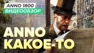 Видеообзор игры Anno 1800