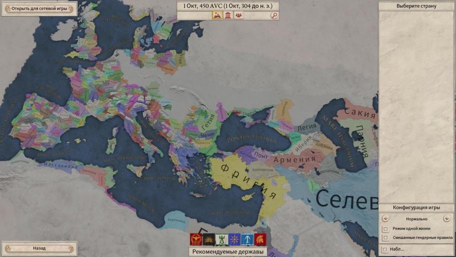 Imperator: Rome обзор игры