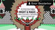 Блоги. «Ретроспектива Might & Magic: тайна потаенного святилища и врата в новый мир»