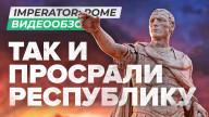 Видеообзор игры Imperator: Rome