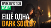 Dark Devotion: Обзор