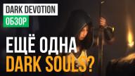 Обзор игры Dark Devotion
