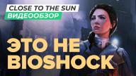 Видеообзор игры Close to the Sun