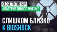 Обзор игры Close to the Sun