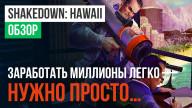 Обзор игры Shakedown: Hawaii