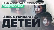 Видеообзор игры A Plague Tale: Innocence