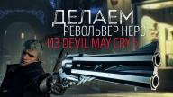 Блоги. «Делаем револьвер Неро из Devil May Cry 5»