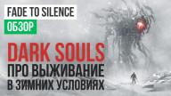 Обзор игры Fade to Silence