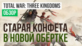 Total War: Three Kingdoms: Обзор