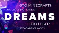 Видеопревью игры Dreams