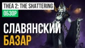 Thea 2: The Shattering: Обзор