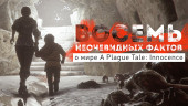 A Plague Tale: Innocence: Некро-Франция — восемь неочевидных фактов о мире A Plague Tale: Innocence