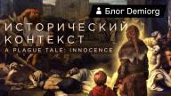 Блоги: «Исторический контекст A Plague Tale: Innocence»