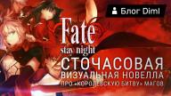 Блоги: «Обзор Fate/stay night. Сточасовая визуальная новелла про «Королевскую битву» магов»