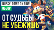 Обзор игры Bubsy: Paws on Fire!