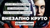 видеообзор Observation