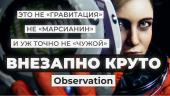 Observation: Видеообзор