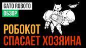 Gato Roboto: Обзор