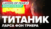 Layers of Fear 2: Видеообзор