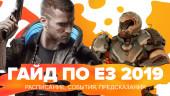 Гайд по E3 2019: расписание, события, предсказания