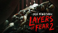 Советы к игре Layers of Fear 2