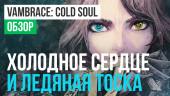 Vambrace: Cold Soul: Обзор