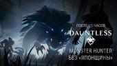 Dauntless: Впечатления после 15 часов