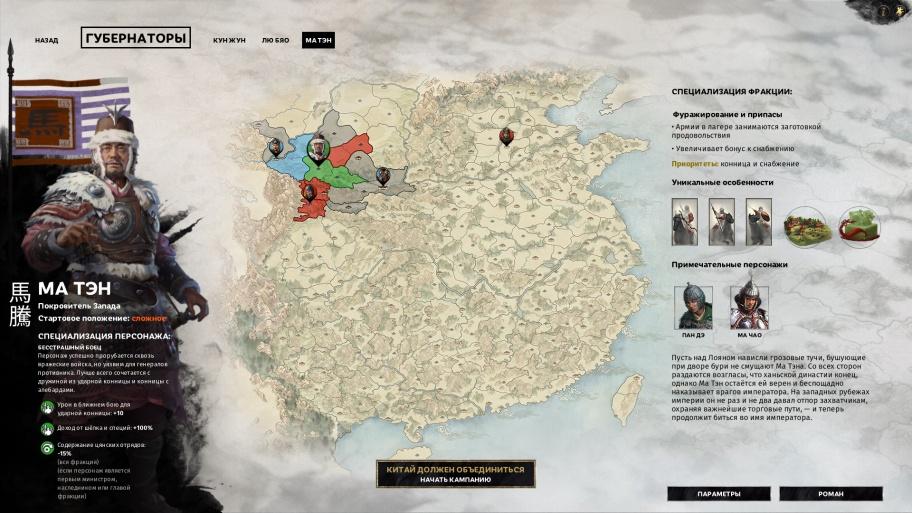 Total War: Three Kingdoms – руководство по фракциям (полководцам)