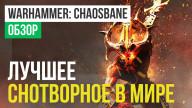 Обзор игры Warhammer: Chaosbane