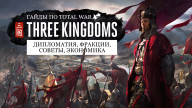 Total War: Three Kingdoms — советы и тактика