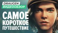 Видеообзор игры Draugen