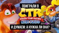 Превью по пресс-версии к игре Crash Team Racing Nitro-Fueled