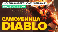 Видеообзор игры Warhammer: Chaosbane