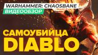Видеообзор игры Warhammer: Chaosbane