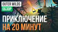Обзор игры Outer Wilds
