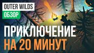 Обзор игры Outer Wilds